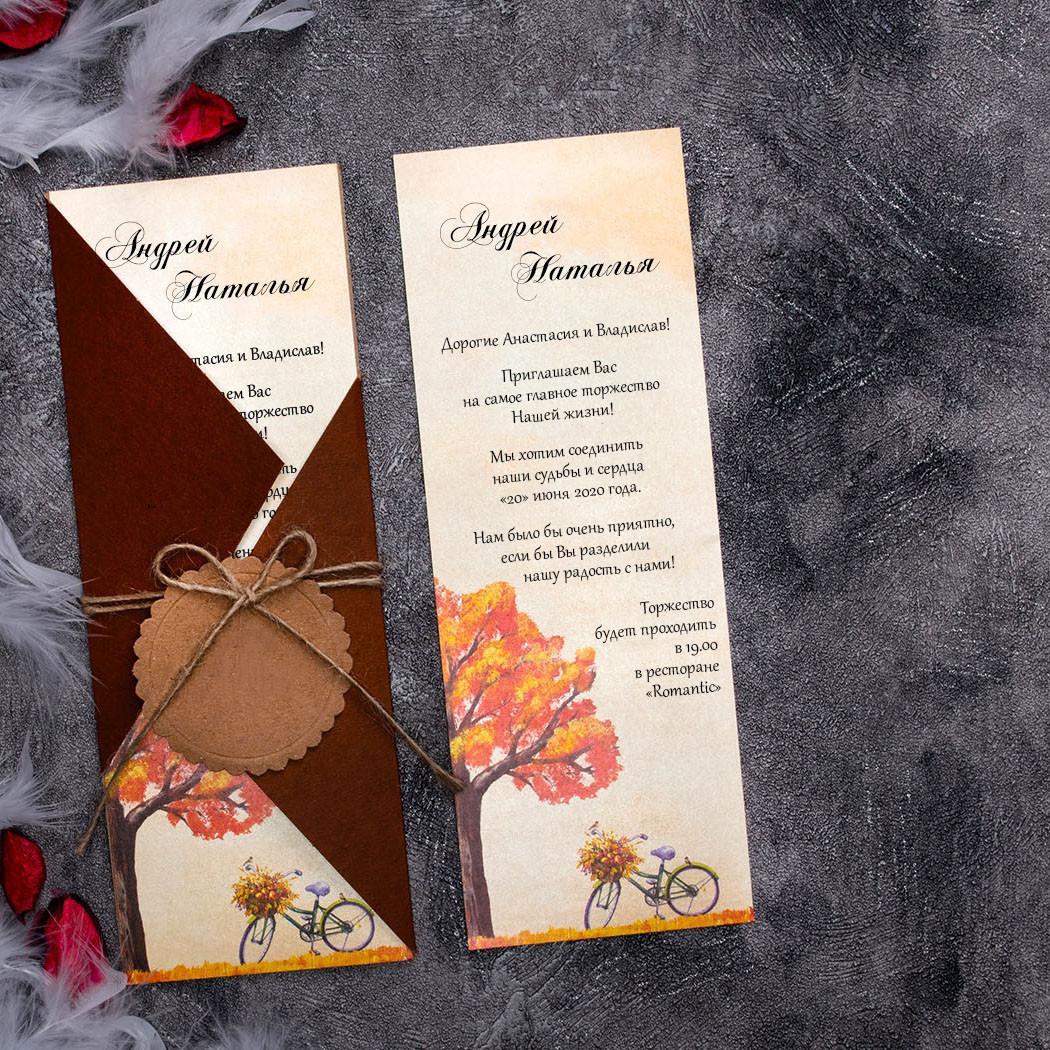 Весільні запрошення на осіннє весілля (АРТ. 63679)