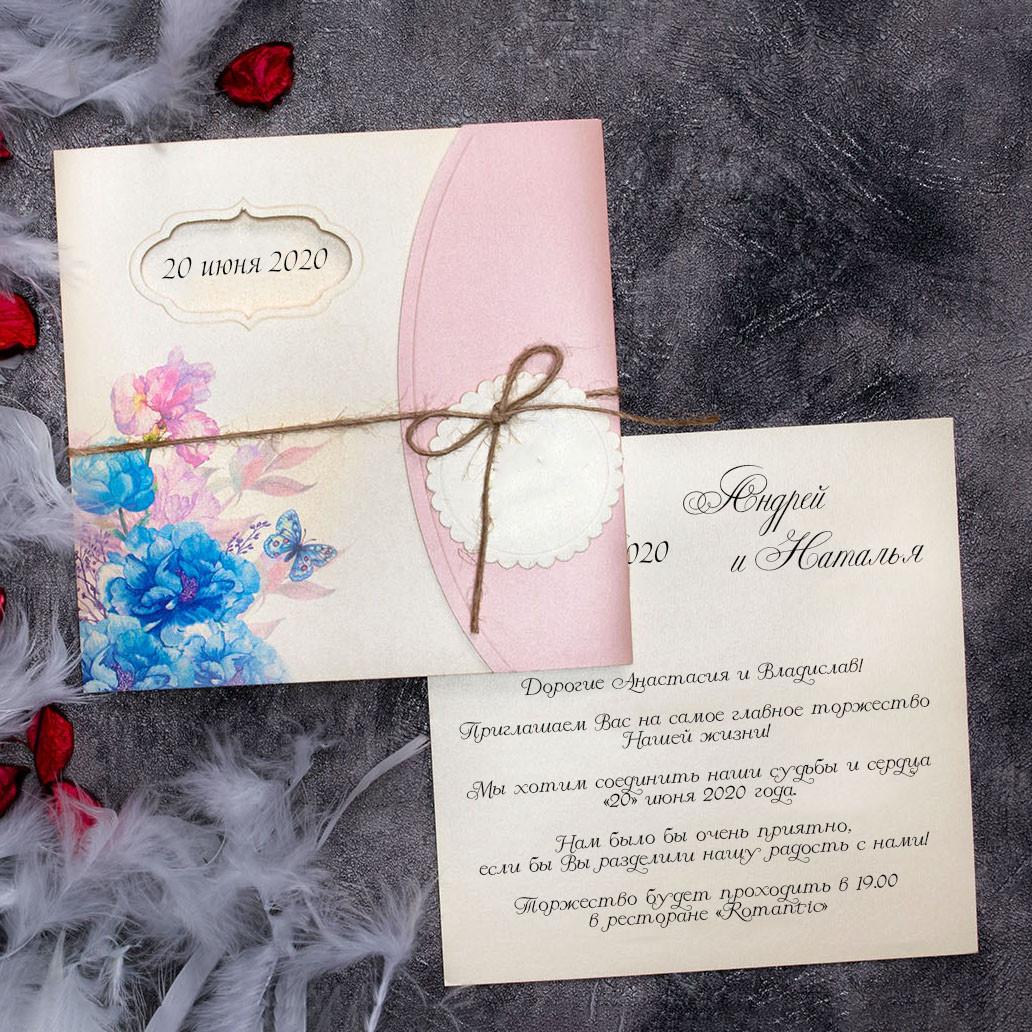 Романтичні запрошення на весілля у пудрових тонах, подарунковий сертифікат (АРТ. 63688)