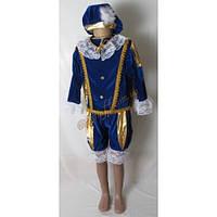 "Детский костюм ""Принц"", синий"
