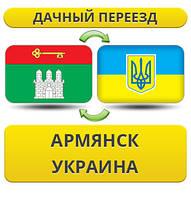 Дачный Переезд из Армянска в/на Украину!