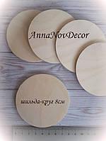 Заготовка для декора шильда - круг фанера накладка панно