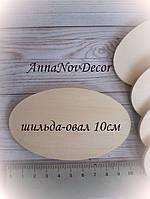 Заготовка для декора шильда - овал фанера накладка панно
