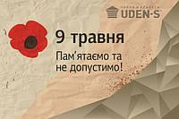 З 9 травня! Зі святом Великої Перемоги!