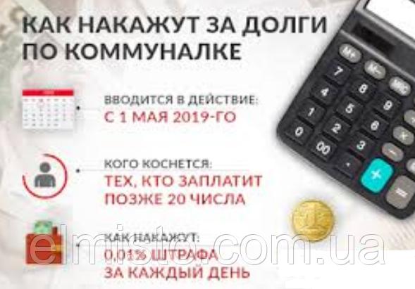 С 1 мая украинцы будут платить абонплату за коммуналку и штраф за просроченный платёж