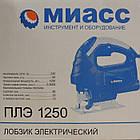 Лобзик электрический Миасс ПЛЭ 1250. Лобзик Миасс, фото 3