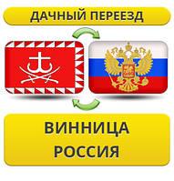 Дачный Переезд из Винницы в Россию!