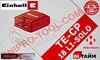 (Power X-Change) USB разветвитель аккумуляторный Einhell Expert Plus TE - CP 18 Li - Solo (4514120)