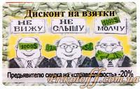 "Кредитная карточка ""Дисконт на Взятки"""