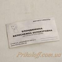 "Визитная карточка ""Блондинкина Белоснежка Белокуровна"""