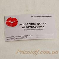 "Визитная карточка ""Уговорова Даяна Безотказовна"""