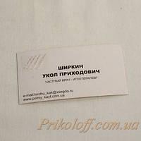 """Визитная карточка """"Ширкин Укол Приходович"""""""