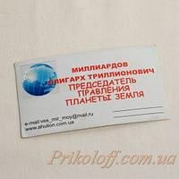 "Визитная карточка ""Миллиардов Олигарх Триллионович"""
