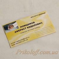 """Визитная карточка """"Ломщиков Аферист Кидалович"""""""