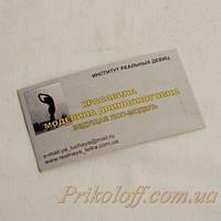 "Визитная карточка ""Красавина Моделина Длинноноговна"""