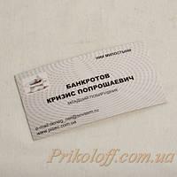 """Визитная карточка """"Банкротов Кризис Попрошаевич"""""""