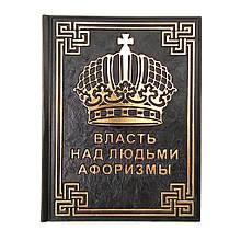 """Книга в шкіряній палітурці """"Влада над людьми. Афоризми"""" (М1)"""