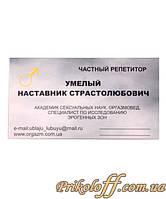 """Прикольная визитка """"Умелый Наставник Страстолюбович"""""""