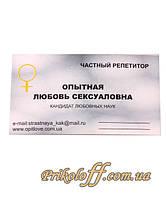 """Прикольная визитка """"Опытная Любовь Сексуаловна"""""""