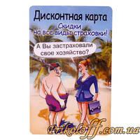 """Дисконтная карточка """"Скидки на все виды страховки!"""""""