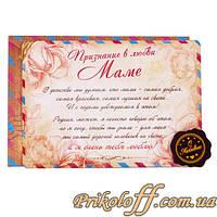 """Заказное письмо """"Признание в любви Маме"""""""