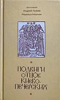 Подвиги отцов Киево-Печерских. Протоиерей Андрей Ткачев, Надежда Кошман, фото 1