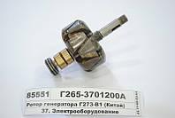Якір генератора 5320-Камаз в зб. (Росія) Г265-3701200А (Ротор генератора КАМАЗ,МАЗ Г273)