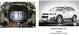 Захист картера двигуна і кпп Chevrolet Captiva 2011-, фото 9