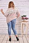 Бежевая блузка с вязаным верхом | 0608-2 большой размер, фото 4