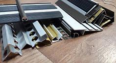 Поріжок алюмінієвий | Профіль для плитки і підлогових покриттів
