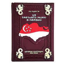 """Книга в кожаном переплете """"Из третьего мира в первый. История Сингапура"""" Ли Куан Ю"""