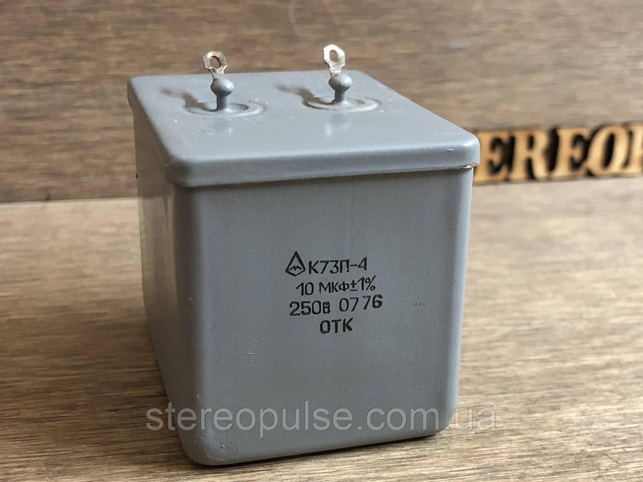 Конденсатор К73П-4 10мкФ  250В 1%