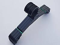 Плечики вешалки пластмассовые для нижнего белья V-N227 черного цвета, 27 см, 10 штук в упаковке