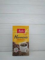 Кофе молотый без кофеина Melitta Harmonie Entkoffeiniert 500г (Германия)