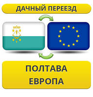 Дачный Переезд из Полтавы в Европу!