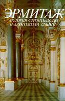 Эрмитаж. История строительства и архитектура зданий
