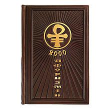 """Книга в шкіряній палітурці """"8000 Афоризмів"""" (Афоризми: велика книга мудрості)"""