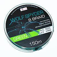 Шнур Рыболовный BratFishing Wolf Spyder 8 нитей 150 м