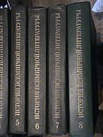 """История всемирной литературы.В девяти томах. том 1-8. М., """"Наука"""", 1983-1994."""