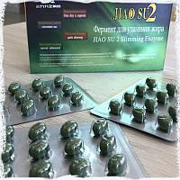 Фермент для удаления жира Jiao Su 2 - Джиао Су 2 (блистер - 12 капсул)