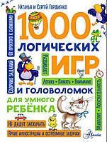 «1000 логических игр и головоломок для умного ребенка» Гордиенко Н.И.