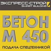 Бетон М 450  П4 - для бетононасоса.
