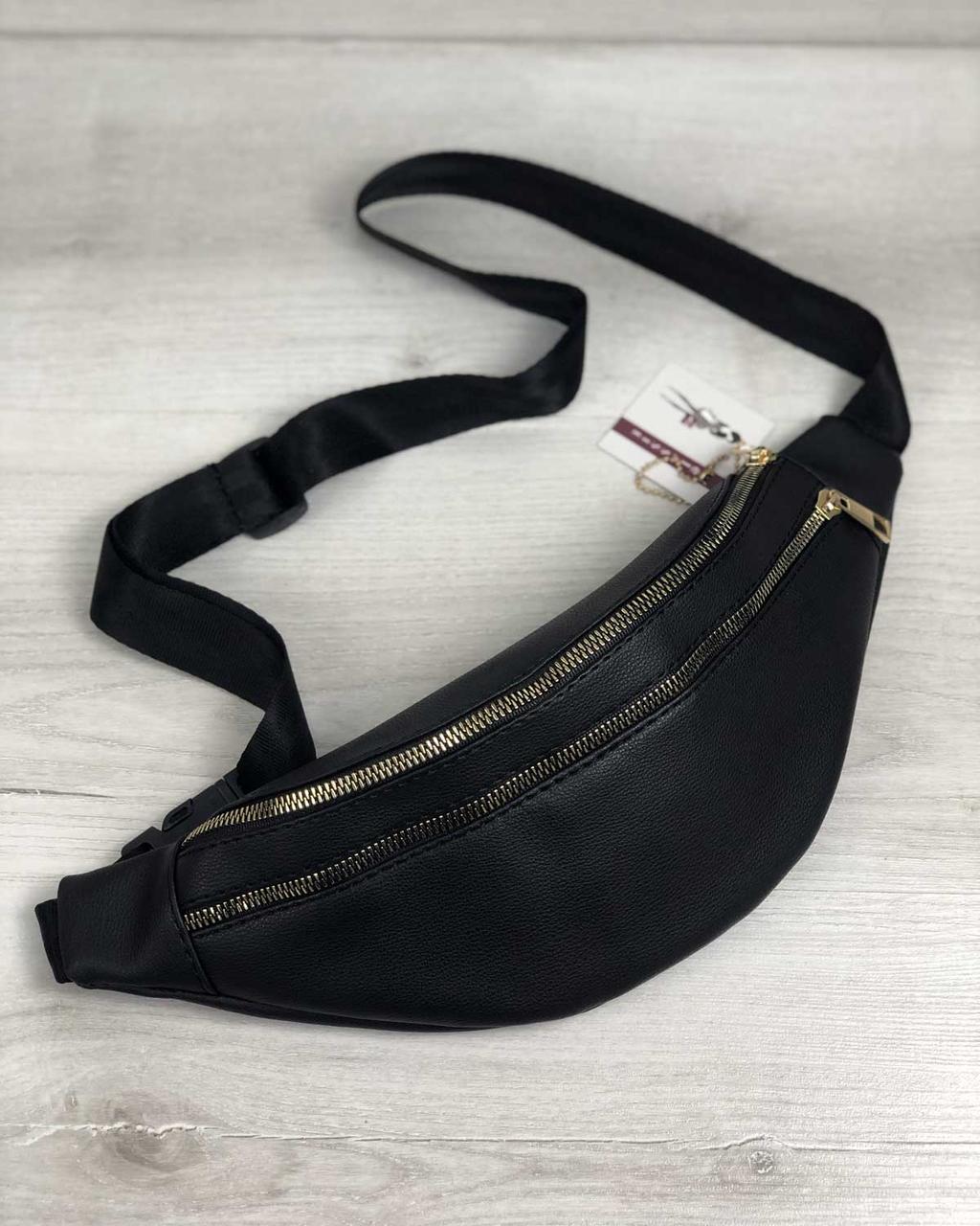 Женская сумка Бананка на два отделения черного цвета