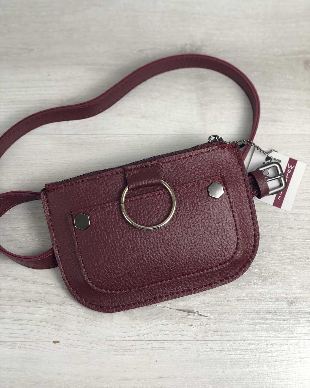 Жіноча сумка на пояс Кеті бордового кольору