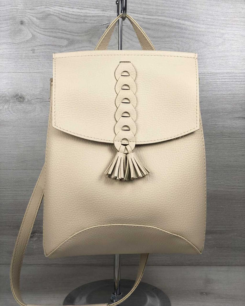 Женский сумка-рюкзак с косичкой бежевого  цвета