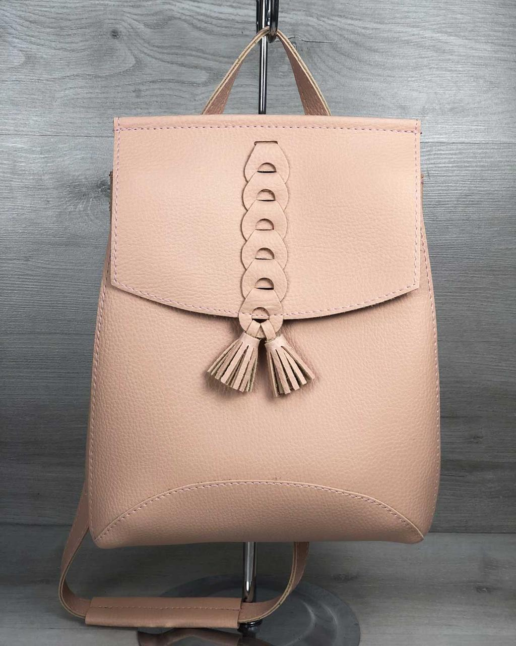 Женский сумка-рюкзак с косичкой пудрового  цвета
