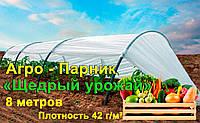 """Агро Парник """"Щедрый урожай"""" 8 метров плотность 42 г/м2 (мини теплица), фото 1"""