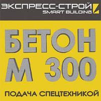 Бетон М300П2