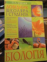 Біологія. Довідник школяра і студента. Донецьк, 2006.