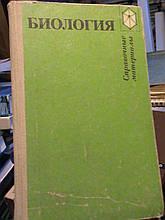 Біологія. Довідкові матеріали. Трайтак. М., 1983