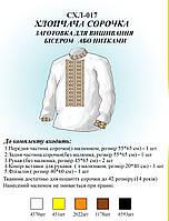 Рубашка для мальчика  СХЛ 017